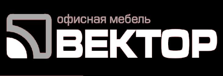 """""""ВЕКТОР"""" Офисная Мебель в Перми"""